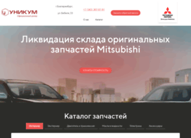 Unicum-mitsubishi.ru thumbnail