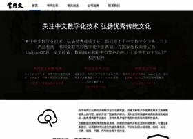 Unihan.com.cn thumbnail