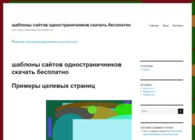Unikalpost.ru thumbnail