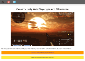 Unitywebplayer-pc.ru thumbnail