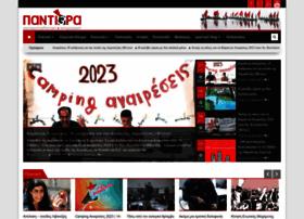 Uploads.pandiera.gr thumbnail