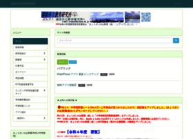 Urasoe.ed.jp thumbnail