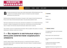 Urcentr-novokosino.ru thumbnail