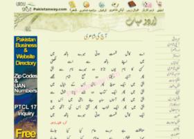 Urduspot.pakway.net thumbnail