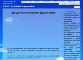 Uristsmirnov.ru thumbnail
