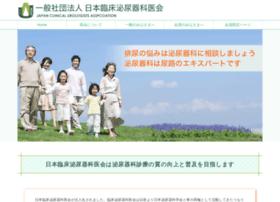 Uro-ikai.jp thumbnail