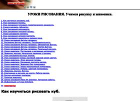 Uroki-risovania.ru thumbnail