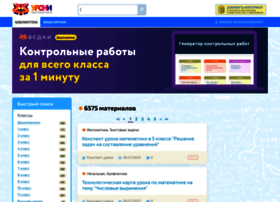 Urokimatematiki.ru thumbnail