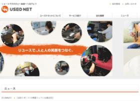Usednet.co.jp thumbnail