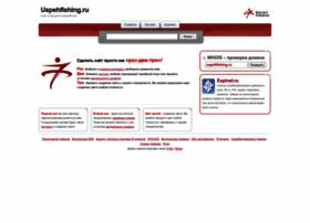 Uspehfishing.ru thumbnail