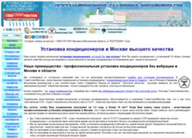 Ustanovkaconditionerov.ru thumbnail