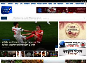 Uttarbangasambad.com thumbnail