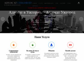 Uzhgorod-advokat.com.ua thumbnail
