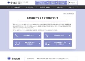 Vaccine-chuocity.jp thumbnail