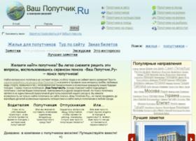 Vashpoputchik.ru thumbnail