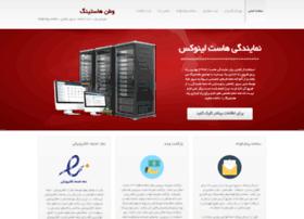Vatan-hosting.ir thumbnail