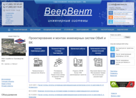 Veervent.ru thumbnail