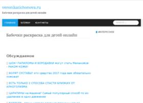 Veronikatichonova.ru thumbnail