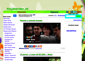 Vesjoloevideo.ru thumbnail