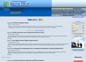 Vestipk.ru thumbnail