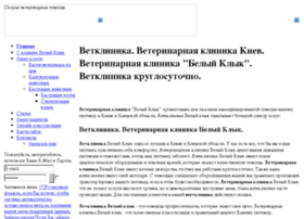 Vet-bk.kiev.ua thumbnail