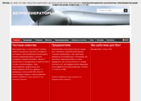 Vetrogenerator.org.ua thumbnail