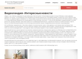 Videolandia.ru thumbnail