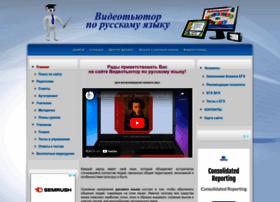 Videotutor-rusyaz.ru thumbnail
