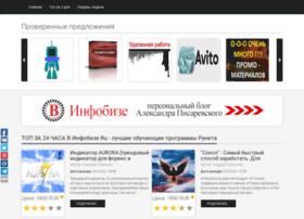 Vinfobize.ru thumbnail