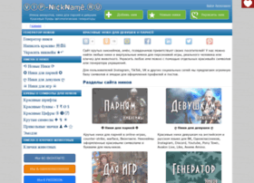 Vip-nickname.ru thumbnail
