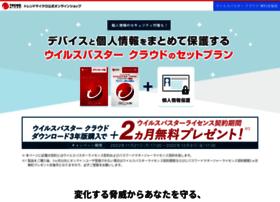 Virusbuster.jp thumbnail