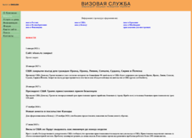 Visas.ru thumbnail