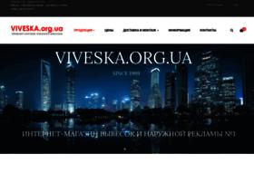 Viveska.org.ua thumbnail