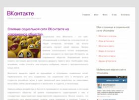 Vkonlakite.ru thumbnail