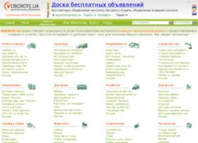 Voborote.ua thumbnail