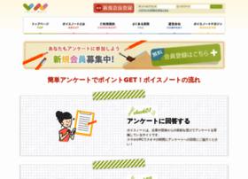 Voicenote.jp thumbnail