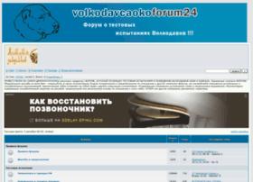 Volkodavcaoko.forum24.ru thumbnail