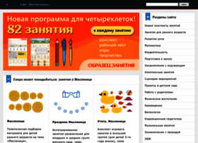Vospitatel.com.ua thumbnail