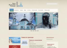 Vozneseniexram.ru thumbnail