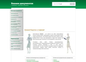 Vse-blanki.ru thumbnail
