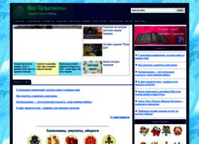 Vse-talismany.ru thumbnail