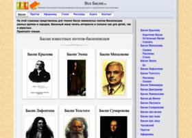Vsebasni.ru thumbnail