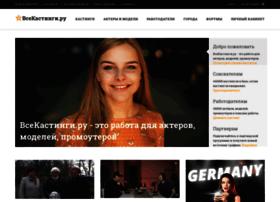 Vsekastingi.ru thumbnail