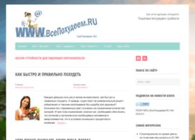 Vsepohudeem.ru thumbnail