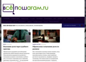 Vseposhagam.ru thumbnail