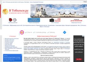 Vtobolsk.ru thumbnail