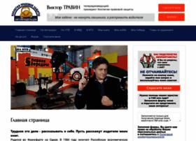 Vtravin.ru thumbnail