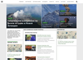 Vulkania.ru thumbnail