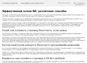Vzlom-online-vkontakte.com thumbnail