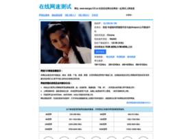 Wangsu123.cn thumbnail